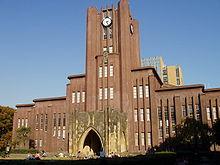 220px-Yasuda_Auditorium_Tokyo_University_-_Nov_2005.jpg