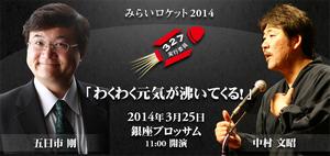 slide_mirai2014.jpg